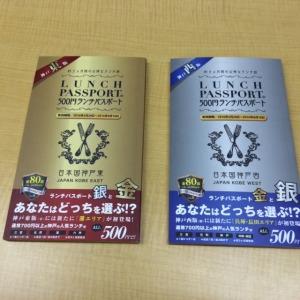 ランチパスポート(金銀)
