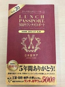 ランチパスポート(最終号)