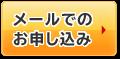 【神戸・三宮】梅山税理士法人へのメールでのお申し込み